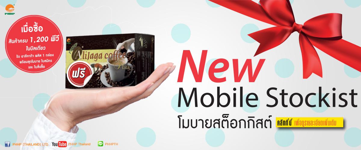 Mobile Stockist 2018
