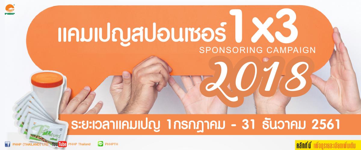 sponsor 2018