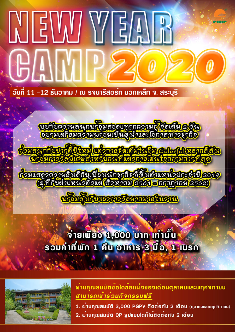 resize New year camp 2019 02